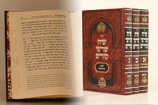 New Edition of Siach Sarfei Kodesh published