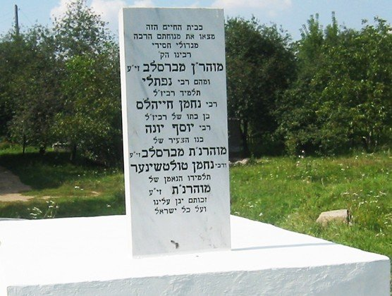 19th of Av: Yortzeit of Rav Naftali of Nemirov