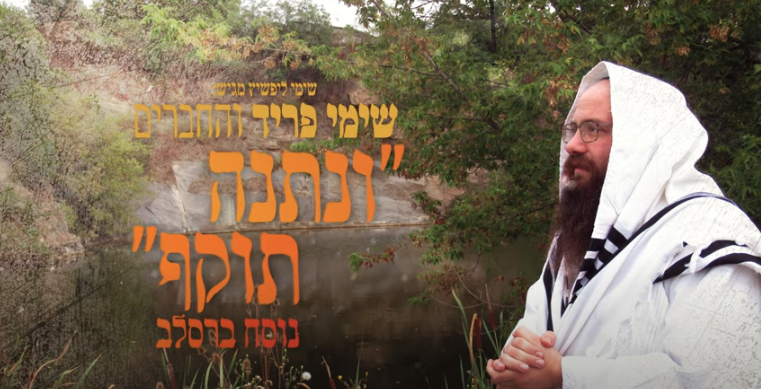 Beautiful Unesaneh Tokef in Breslov Nusach from Shimmy Fried